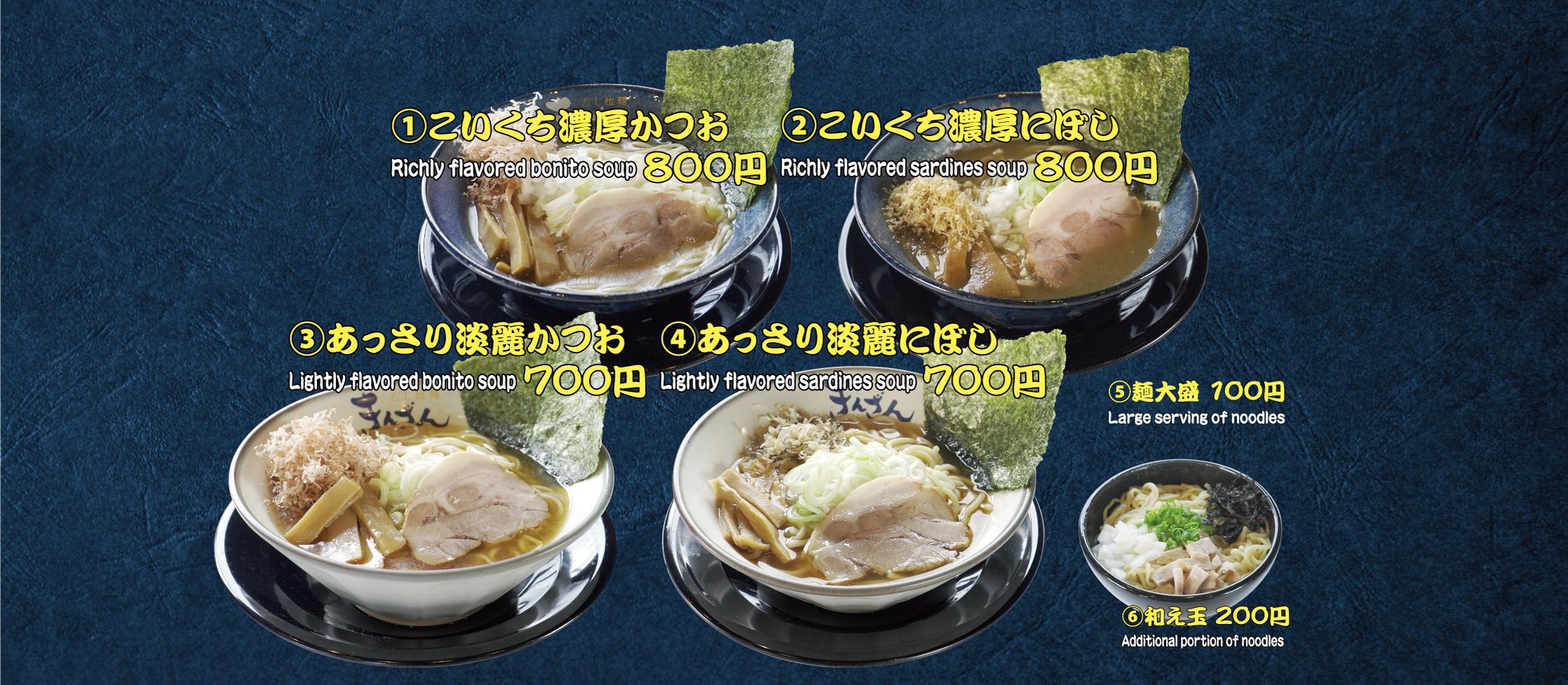 メニュー拉麺
